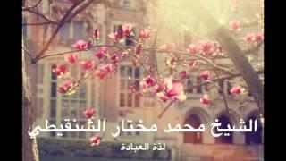 الشعور بلذة العبادة - كلمة مؤثرة للشيخ العلامه محمد بن محمد المختار الشنقيطي
