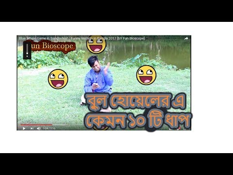 Xxx Mp4 Blue Whale Game In Bangladesh Funny Version In Bangla 2017 BY Fun Bioscope 3gp Sex