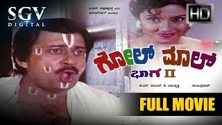 Golmal Part 2 Kannada Full Movie | Kannada Movies Full | Kannada Old Movies