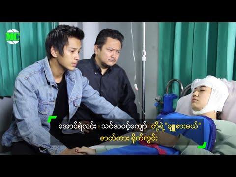 Xxx Mp4 Aung Ye Linn Thinzar Wint Kyaw Chu Sar Mae Movie Making 3gp Sex