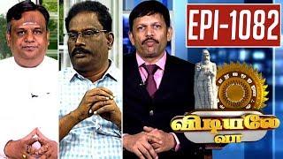 Vidiyale Vaa   Epi 1082   24/07/2017   Kalaignar TV