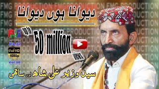 | Deewana Hoon Deewana | Syed Wazir Ali Shah | Kalam | Sufi Raaz Muhammad | 2018 |