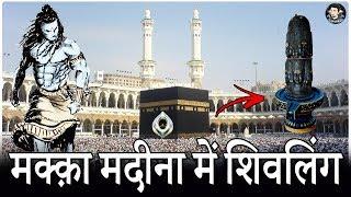 मक्का मदीना में शिवलिंग का रहस्य // Mecca Medina Shivling History // Travel to Saudi Arab - Dubai