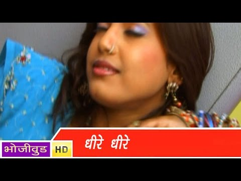 HD धीरे धीरे - Dhire Dhire - Garma Garam - Bhojpuri Hot Songs