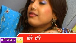 HD धीरे धीरे - Dhire Dhire - Garma Garam - Bhojpuri Hot Songs