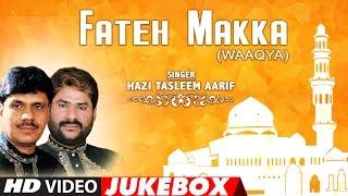 फ़तेह मक्का (वाक़या) ( HD VIDEO) Haji Tasleem Aarif || JUKEBOX 2017 || T-Series IslamicMusic