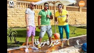 مهرجان خرزة زرقا   فيلو   توني   شاعرالغية   ألبوم ساعة الصفر   الدخلاوية