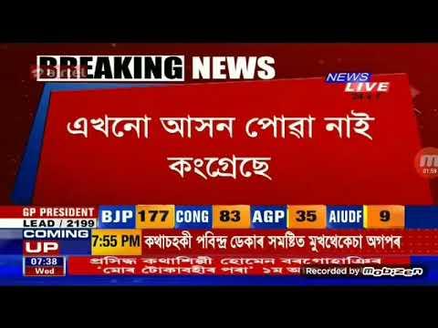 Xxx Mp4 Gohpur Election News 5 3gp Sex