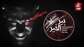 قصة قرية بير الخير  قصة رعب مشتركة بين مذيعين الرعب