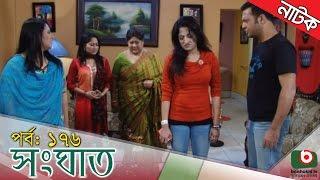 Bangla Natok | Shonghat | EP - 176 | Ahmed Sharif, Shahed, Humayra Himu, Moutushi, Bonna Mirza