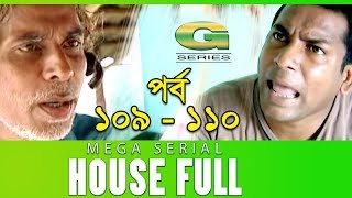 Drama Serial | House Full | Epi 109 -110 || ft Mosharraf Karim, Sumaiya Shimu, Hasan Masud