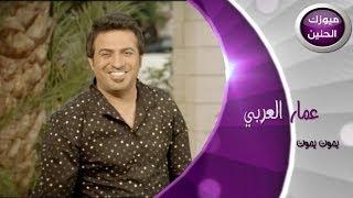 عمار العربي - يموت يموت (فيديو كليب) | 2014