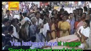 en mane vanil(tamil karaoke)