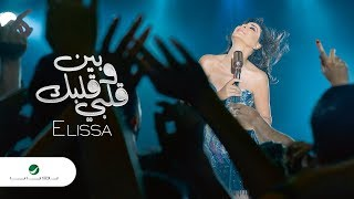 Elissa ... Ben Albi W Albak - 2018 | إليسا ... بين قلبي وقلبك - بالكلمات