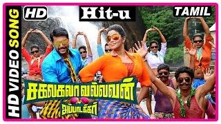 Sakalakala Vallavan Appatakkar Movie   Songs   Hit-u Song   Jayam Ravi   Poorna   Thaman