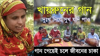 Khairun Song || Helal Miah || দু:খ দিয়ে সুখ যদি পাও || Dukhkho Diey Shukh Jodi Pao