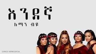 Endegna - Leman Biye (Lyrics) - Ethiopian Music