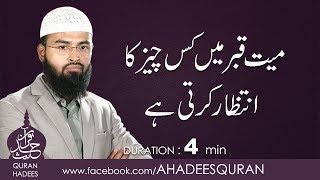 Mayyat Qabar main kis Cheez ka Intezar kerti hay