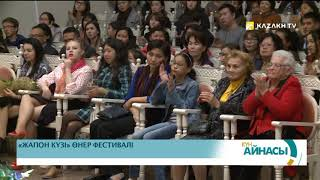 Астанада «Жапон күзі» халықаралық өнер фестивалі өтті