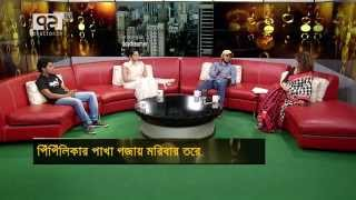 Piprabidda‬ পিঁপড়াবিদ্যা (Ant Story) Team In Joytu By Samia Rahman