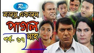Mojnu Akjon Pagol Nohe | EP-67 | Chanchal Chowdhury | Rtv