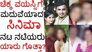 Famous Actors-Actresss Who Married At A Young Age   ಚಿಕ್ಕ ವಯಸ್ಸಿಗೆ ಮದುವೆಯಾದ ನಟ ನಟಿಯರು ಯಾರು ಗೊತ್ತಾ?