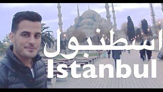 اسطنبول | حول العالم