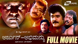 Arjun Abhimanyu -- ಅರ್ಜುನ್ ಅಭಿಮನ್ಯು|Kannada Full HD Movie|FEAT. Tiger Prabhakar,Srikanya