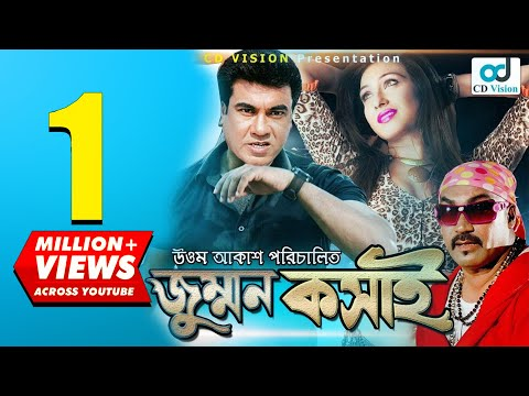 Xxx Mp4 Jummon Kosai Don T Say Butcher Manna Rituparna Rajib Bangla Movie 2017 CD Vision 3gp Sex