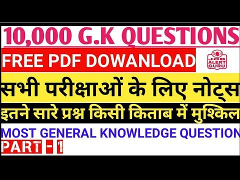 Xxx Mp4 10 000 GENERAL KNOWLEDGE Qualifications Free PDF Dowanload Job Alert Guru Part 1 3gp Sex