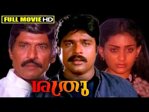 Malayalam Full Movie | SATHRU | Anuradha, Unnimary & Ratheesh