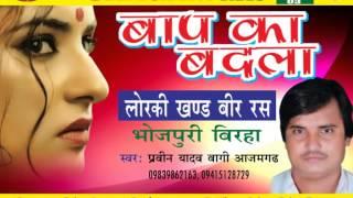 Bhojpuri Birha भोजपुरी बिरहा बाप का बदला  Baap Ka Badala