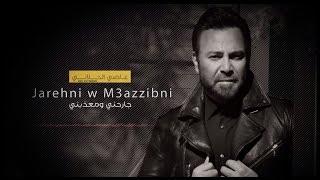 Assi Al Hallani ... Jarehni w Maazzibni - With Lyrics | عاصي الحلاني ... جارحني ومعذبني - بالكلمات