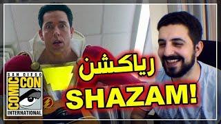 اعلان فيلم شازام كوميك كون 2018 وردة فعل | SHAZAM! Trailer Reaction SDCC