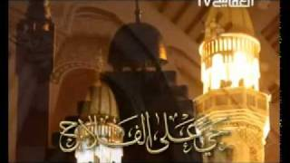 Meshary Al-'Afasy (مشاري العفاسي ) : Appel à la Prière (Adhan)
