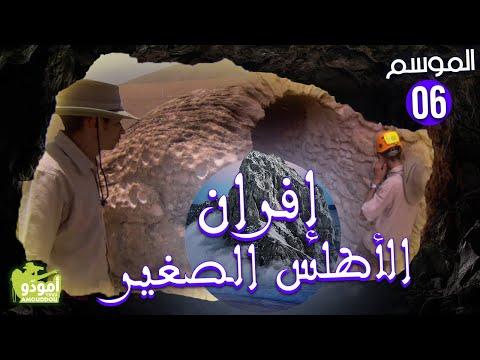 AmouddouTV 094 Ifran Anti Atlas 01 إفران الأطلس الصغير