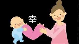 出産前に必ず見てほしい動画 3歳までに心が育つ
