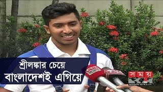 Asia Cup Update | শ্রীলঙ্কার চেয়ে বাংলাদেশই এগিয়ে | Soumya Sarkar | Somoy TV