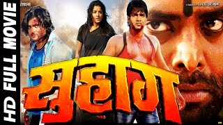 Superhit Bhojpuri Full Movie - सुहाग - Suhaag ||  Pawan Singh