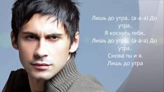 Dan Balan - Лишь до утра (lyrics)
