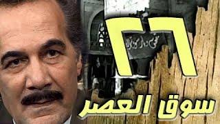 مسلسل ״سوق العصر״ ׀ محمود ياسين – احمد عبد العزيز ׀ الحلقة 26 من 40