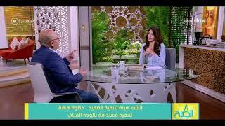 """8 الصبح - لقاء مع...رئيس الاتحاد النوعي لجمعيات المشروعات الصغيرة """" علاء السقطي """""""