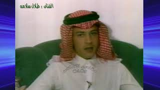 من قديم التلفزيون السعودي : مقابلة مع الفنان طلال سلامه
