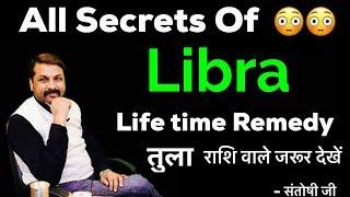 All about Libra   तुला राशि    शुभ अशुभ सबकुछ   दिव्य चमत्कारी उपाय तुला राशि वालों के लिये