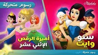 أميرة الرقص الإثني عشر قصة للأطفال الرسوم المتحركة رسوم متحركة