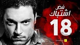 مسلسل فض اشتباك - الحلقة 18 الثامنة عشر - بطولة أحمد صفوت   Fad Eshtbak Series - Ep 18