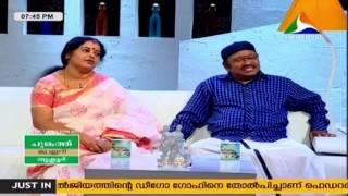 Manam Pole Mangalyam׃ Actors Kochupreman & Girija Preman   Part 2 ¦ 24th January 2016 ¦ Full Episode