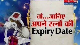 Kaalchakra II जानिए अपने रत्नों की Expiry Date || 05 May  2017 ||