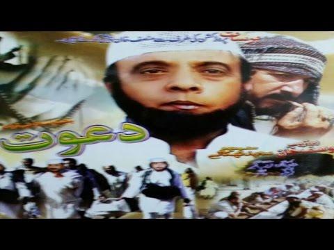 Xxx Mp4 Pashto Islahi Telefilm Movie DAWAT Jahangir Khan Hussain Swati 3gp Sex