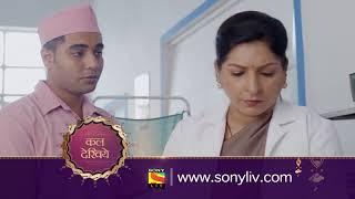 Kuch Rang Pyar Ke Aise Bhi - कुछ रंग प्यार के ऐसे भी- Ep 386 - Coming Up Next